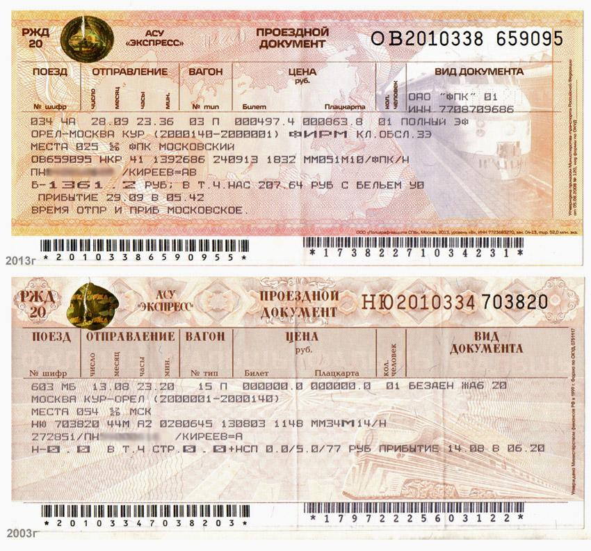 перевозочные билеты на жд