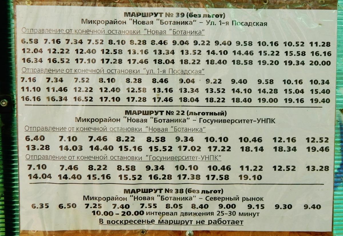 действия данных расписание автобуса 22 кокшетау странице представлены