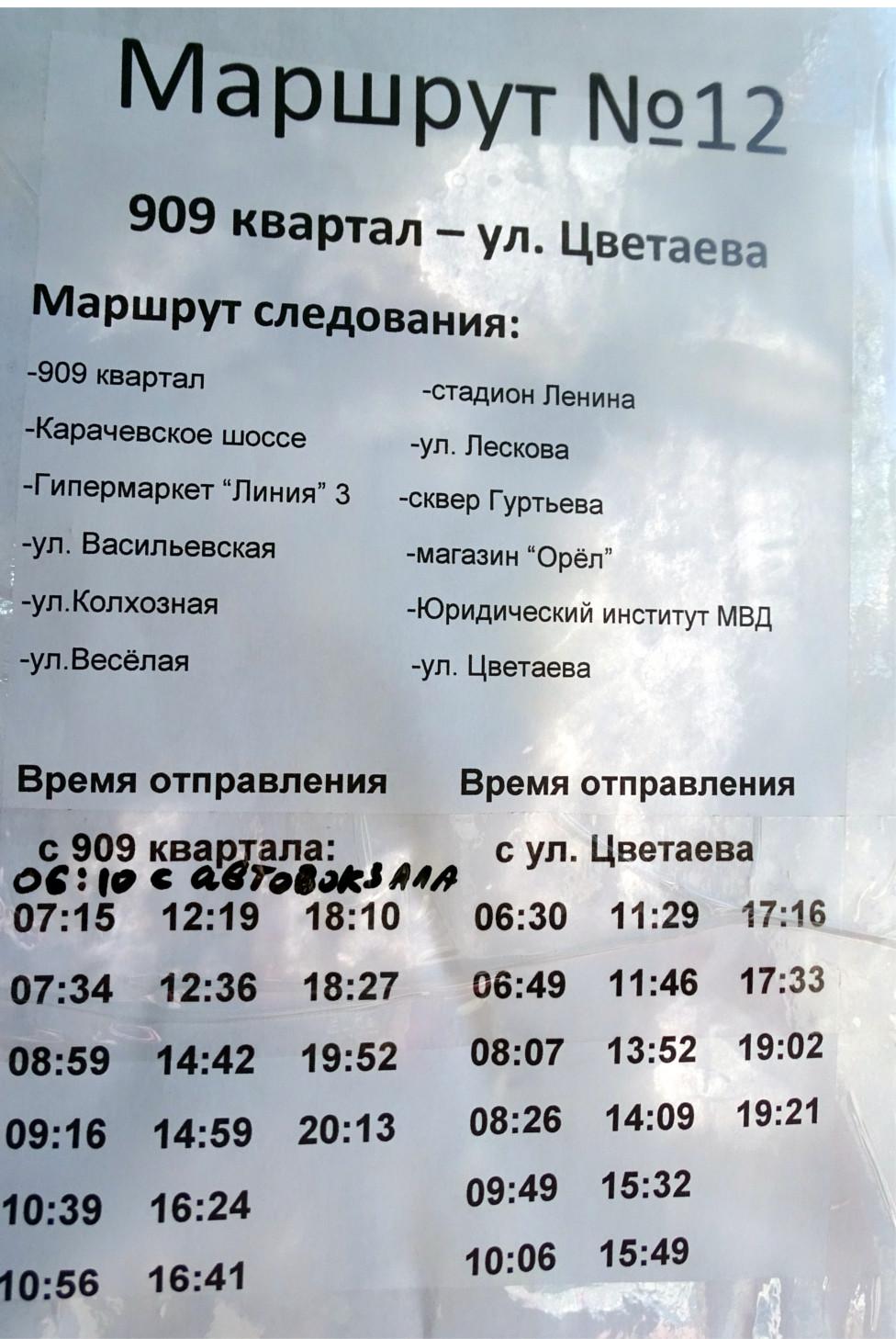схема движения площадь победы иваново с 1 июля